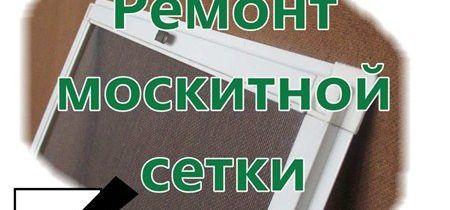 Ремонт москитных сеток по Санкт-Петербургу
