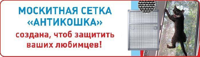 Москитная сетка «Антикошка» в СПб