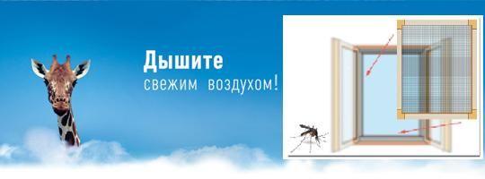 Что такое москитная сетка «антипыль» ?