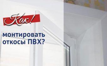 Монтаж подоконников и откосов в СПб